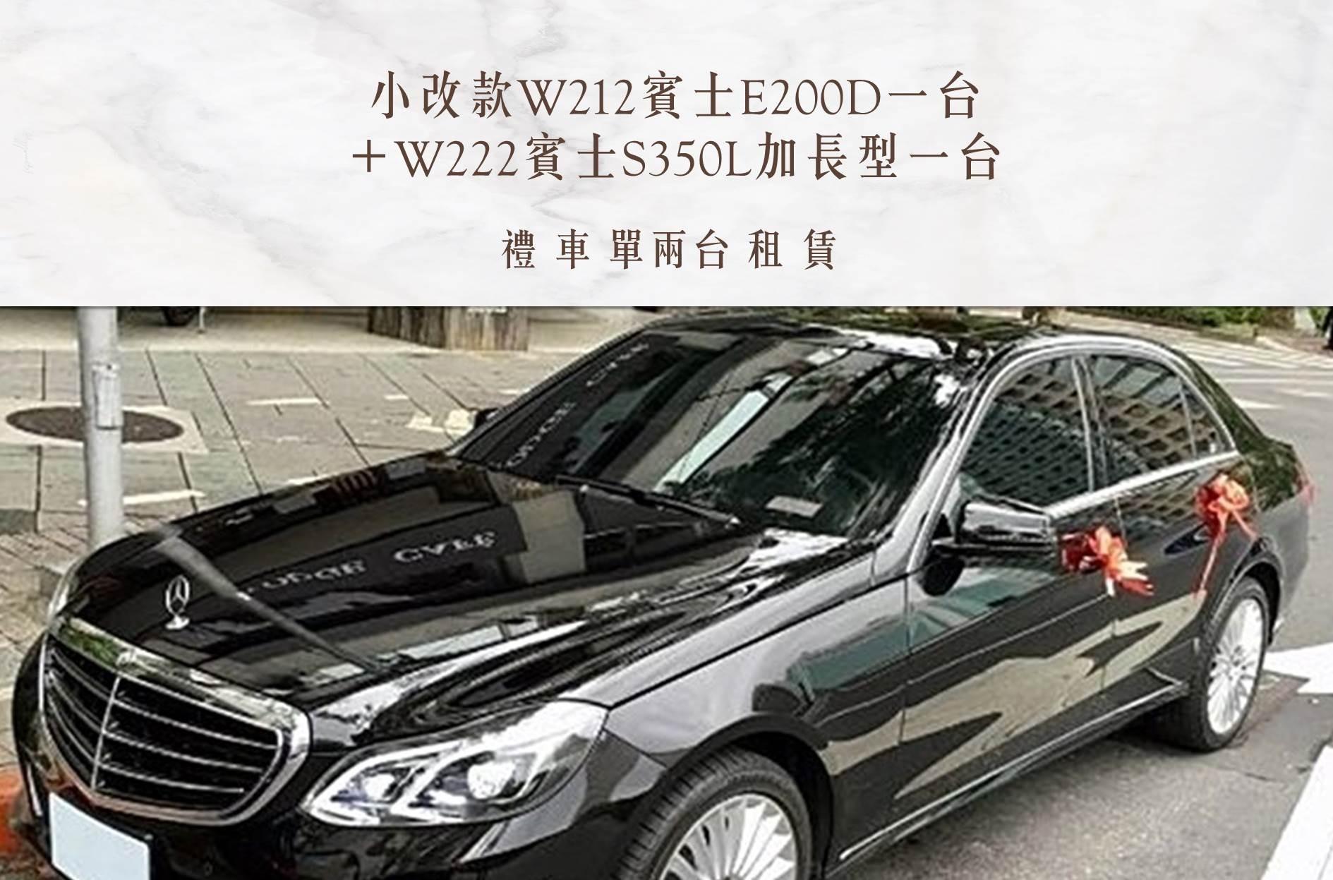 小改款W212賓士E200D一台+W222賓士S350L加長型一台