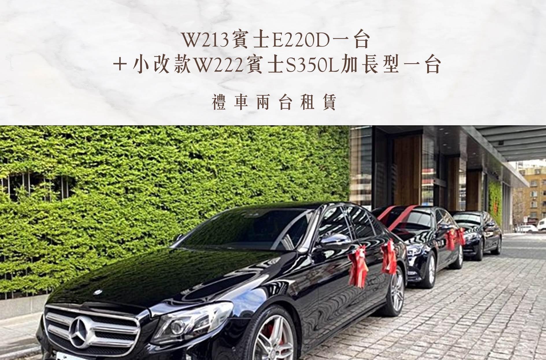 W213賓士E220D一台+小改款W222賓士S350L加長型一台