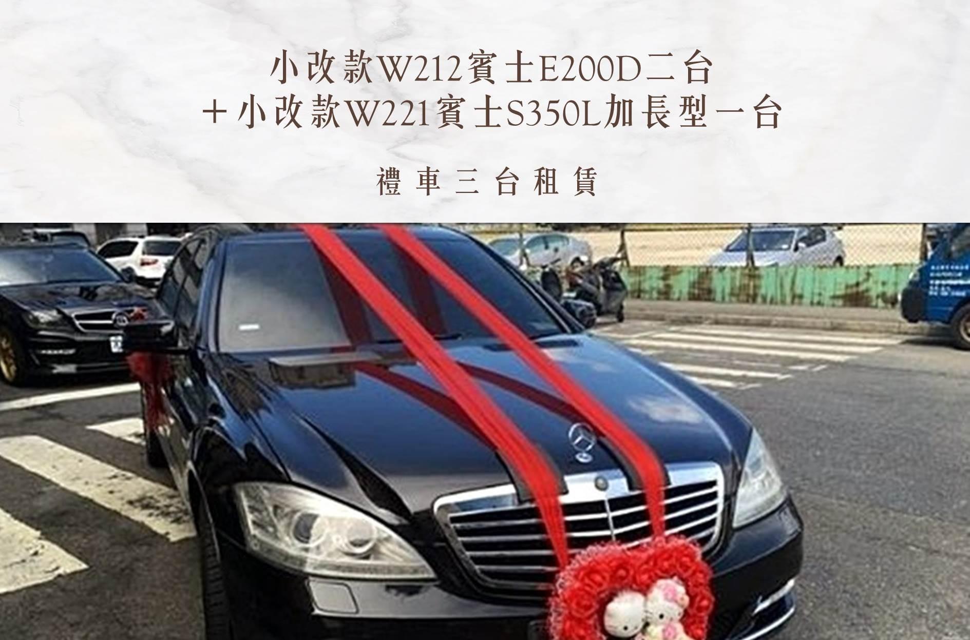 小改款W212賓士E200D二台+小改款W221賓士S350L加長型一台