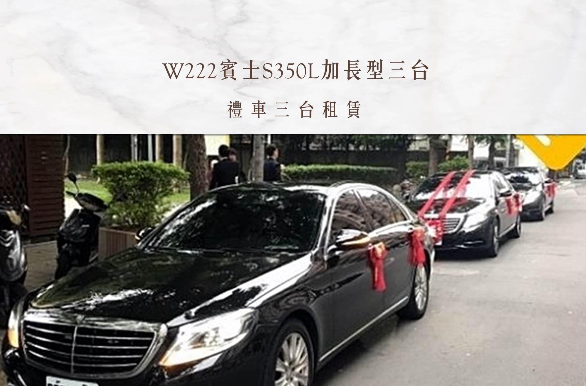 W222賓士S350L加長型三台