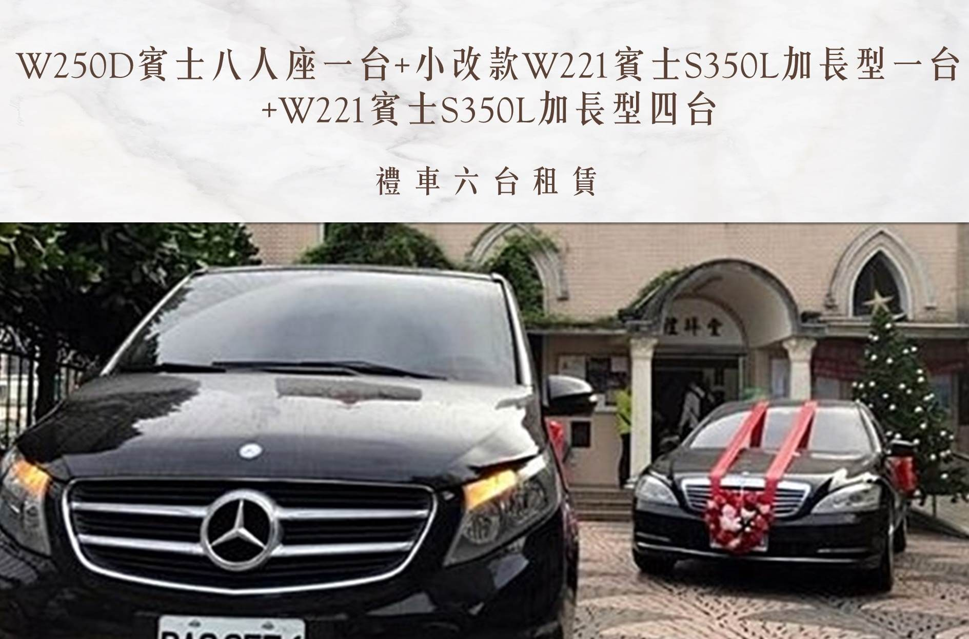 W250D賓士八人座一台+小改款W221賓士S350L加長型一台+W221賓士S350L加長型四台