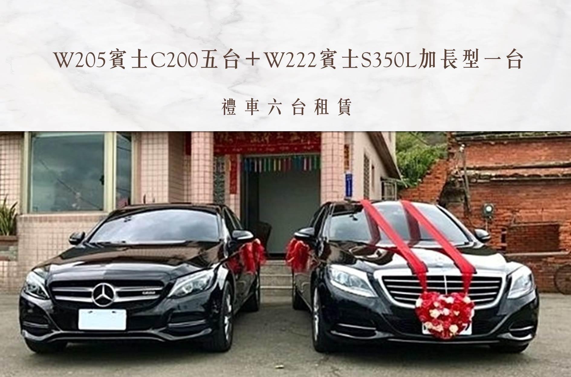 W205賓士C200五台+W222賓士S350L加長型一台