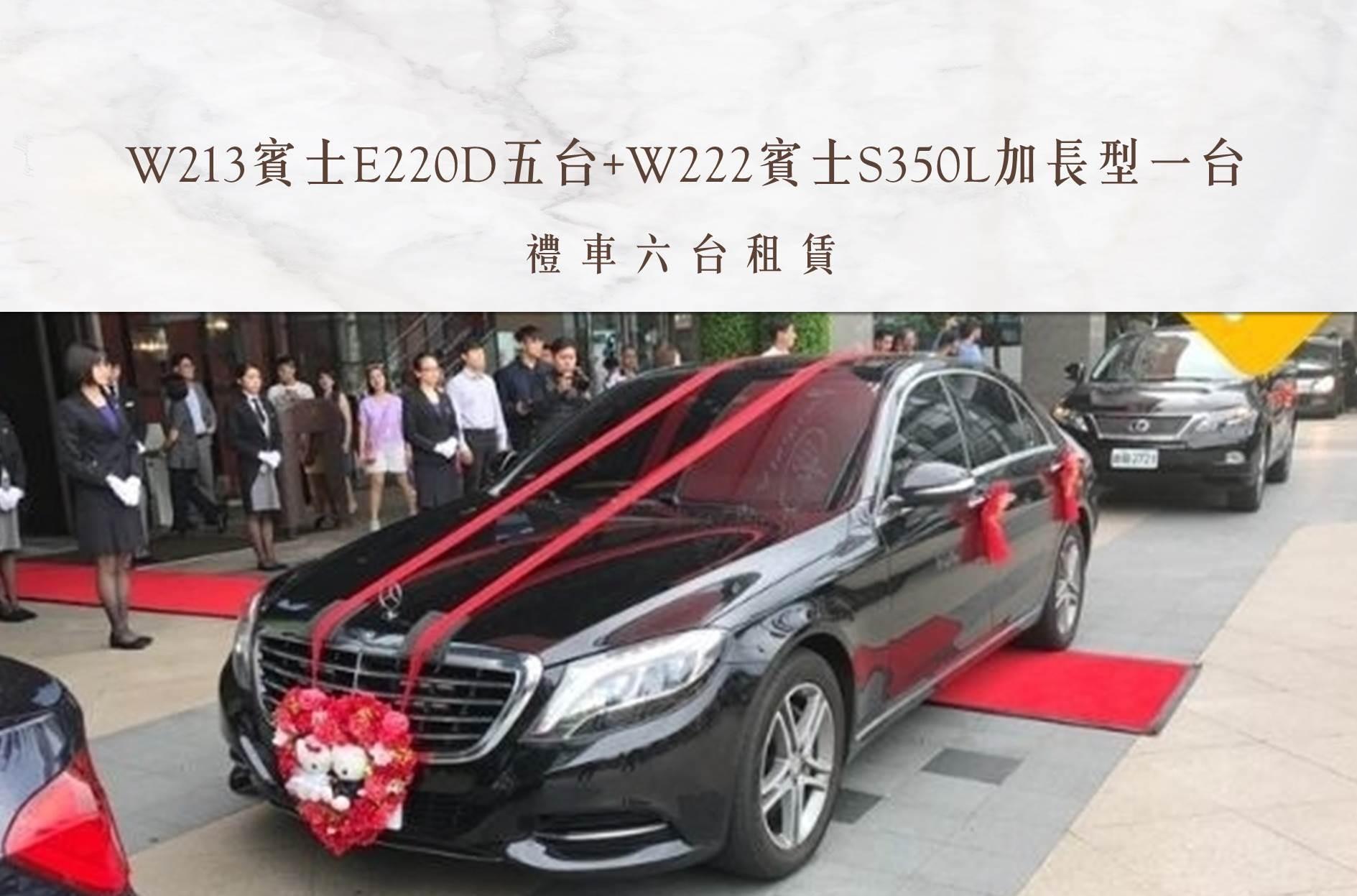 W213賓士E220D五台+W222賓士S350L加長型一台