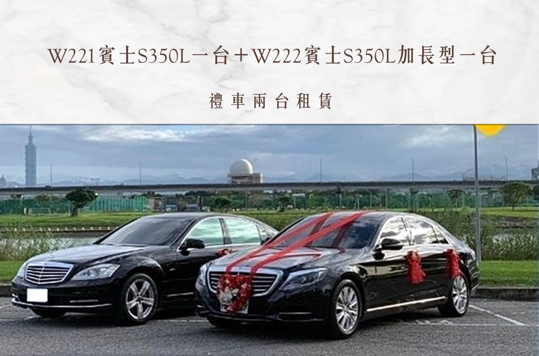 W221賓士S350L一台+W222賓士S350L加長型一台
